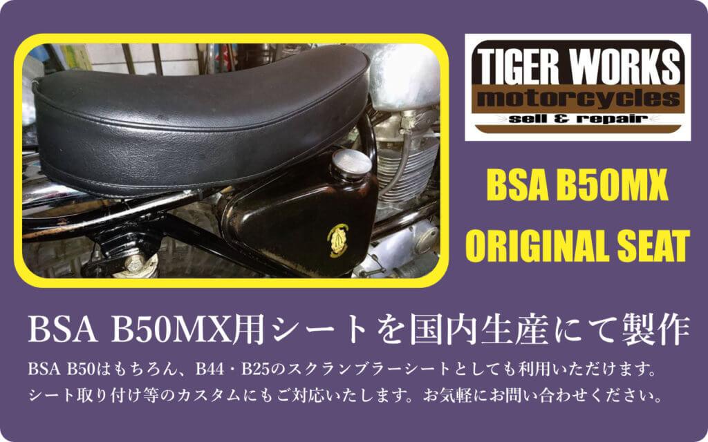 タイガーワークスオリジナル・BSA B50MXシート